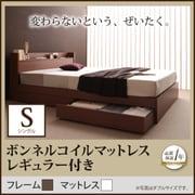 YS-24139 [棚 コンセント付き収納ベッド S.leep(エス リープ) ボンネルコイルマットレス レギュラー付き シングル ブラウン/アイボリー]