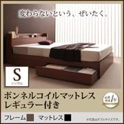YS-39856 [棚 コンセント付き収納ベッド S.leep(エス リープ) ボンネルコイルマットレス レギュラー付き シングル ブラウン/ブラック]