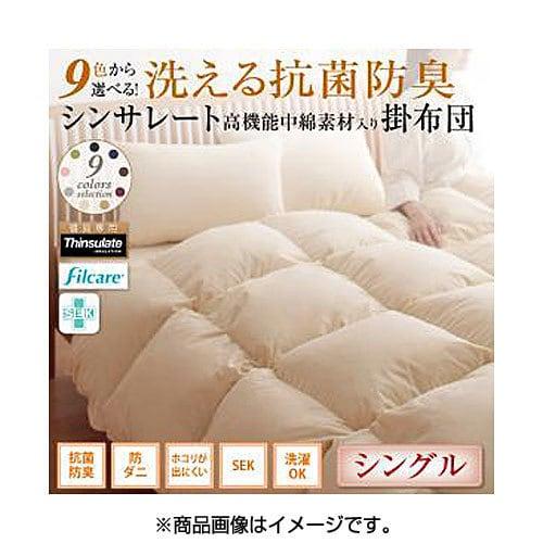 YS-51789 [洗える抗菌防臭 シンサレート高機能中綿素材入り掛け布団 シングル ミッドナイトブルー]