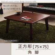 YS-54091 [自分だけのこたつ&テーブルスタイル 天然木カスタムデザインこたつテーブル Sniff(スニフ) 正方形(75×75) 角脚 ブラウン]