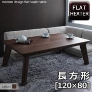 YS-46698 [モダンデザインフラットヒーターこたつテーブル Valeri(ヴァレーリ) 長方形(120×80) ウォールナットブラウン]
