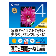 JP-ERV4NA4N-100 [インクジェット用両面印刷紙 A4 薄手 大容量タイプ 100枚]