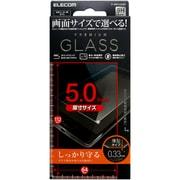 P-50FLGG03 [5.0インチスマートフォン用フィルム ガラスフィルム 0.33mm]