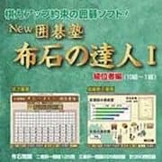 NEW 囲碁塾 布石の達人I 級位者編 [Windows]