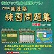 NEW 囲碁塾 練習問題集 中級者編 [Windows]