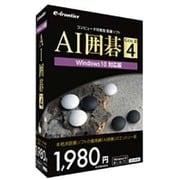 AI囲碁 GOLD 4 [Windows]