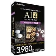 AI GOLD 4 コンプリートパック [Windows]