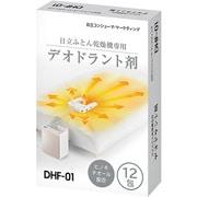 DHF-01 [日立布団乾燥機専用 デオドラント剤]