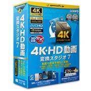 4K・HD動画変換スタジオ7 「簡単高品質、動画変換ソフト!」 [Windowsソフト]