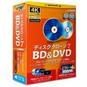 ディスク クローン 7 BD&DVD 「BDをBD・DVDに、DVDをDVDにクローン」 [Windowsソフト]