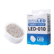 LED-010 [クレベリンLED 交換用カートリッジ]