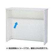 RFHC-1200-OPTW [ハイカウンター RFシリーズ 棚板 W1200専用 ホワイト]