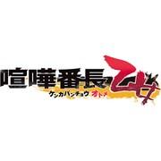 喧嘩番長乙女 [PS Vitaソフト]