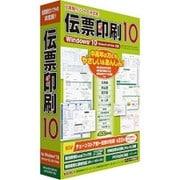 伝票印刷 10 [Windows]