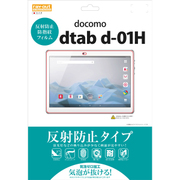 RT-TDH1F/B1 [dtab d-01H用 反射防止・防指紋フィルム 反射防止タイプ]