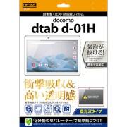 RT-TDH1F/DA [dtab d-01H用 耐衝撃・光沢・防指紋フィルム 高光沢タイプ]