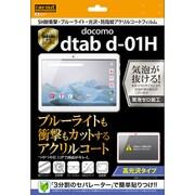 RT-TDH1FT/S1 [dtab d-01H用 5H耐衝撃・ブルーライト・光沢・防指紋アクリルコートフィルム 高光沢タイプ]