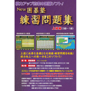 NEW囲碁塾練習問題集 上級者編 [Windowsソフト]