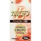 ファイン L-カルニチン パッションフルーツ風味のチュアブルタイプ(約150粒入)