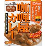 カリー屋カレー 甘口 200g [レトルトカレー]