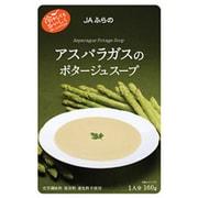 富良野 アスパラガスのポタージュスープ 160g [インスタントスープ]