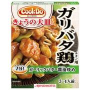 きょうの大皿 ガリバタ鶏用 合わせ調味料 3~4人前 85g [中華合わせ調味料]