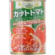 イタリア産 カットトマト [400g]
