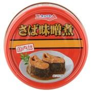 さば味噌煮 150g [缶詰]