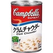 濃縮缶スープ クラムチャウダー 305g(3人前) [濃縮スープ]