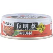 有明煮 赤貝 味付 [缶詰]