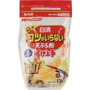 コツのいらない天ぷら粉 揚げ上手 チャック付 [450g]