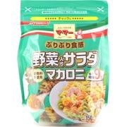 野菜入りサラダマカロニ 150g [マカロニ]