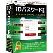 IRT0389 [IDパスワード管理]