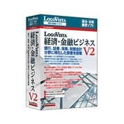 LogoVista 経済・金融ビジネス V2