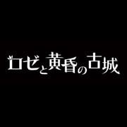 ロゼと黄昏の古城 初回限定版BOX [PS Vitaソフト]