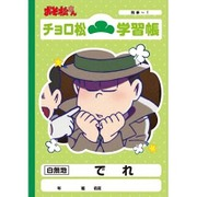学習帳 おそ松さん チョロ松 [キャラクターグッズ]
