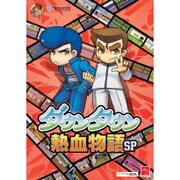 ダウンタウン 熱血物語SP [3DSソフト]