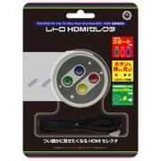 CC-RHDS-GR [レトロ HDMI セレクタ]