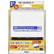 HB-CB20MA-P [屋外用CS・BSブースタ]