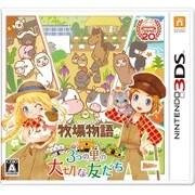 牧場物語  3つの里の大切な友だち [3DSソフト]
