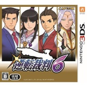 逆転裁判6 [3DSソフト]