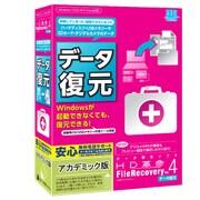 HD革命/FileRecovery Ver.4 データ復元 アカデミック版