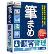 筆まめ 顧客管理 Windows版