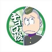 おそ松さん スクール松 缶バッジ チョロ松 [キャラクターグッズ]