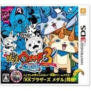 妖怪ウォッチ3 スシ [3DSソフト]