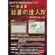 NEW 囲碁塾 詰碁の達人IV 高段者編 [PCソフト]