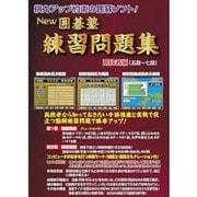 NEW 囲碁塾 練習問題集 高段者編 [PCソフト]