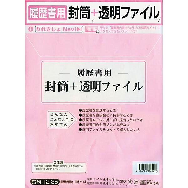 労務 12-35 [履歴書用封筒+透明ファイル A4 1セット入]