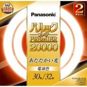 FCL3032ELM2K [パルックプレミア20000 30形+32形 2本セット 電球色]