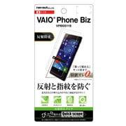 RT-VPB1F/B1 [VAIO Phone Biz 液晶保護フィルム 指紋・反射防止タイプ]
